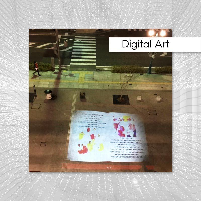 いわさきちひろデジタルアートの施工実績記事アイキャッチ画像