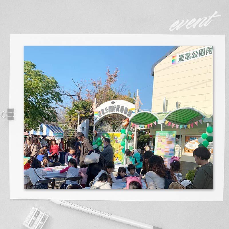 動物園のイベント企画、運営施工実績記事のアイキャッチ画像