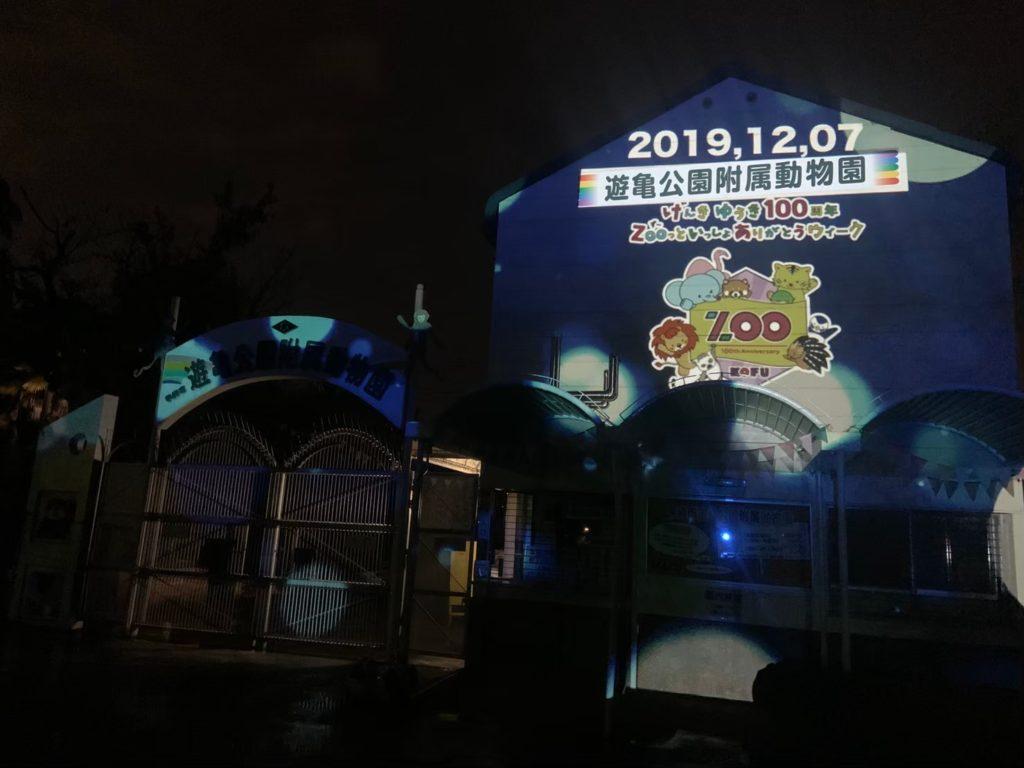 甲府市遊亀公園付属動物園開園100周年記念事業施工実績画像4