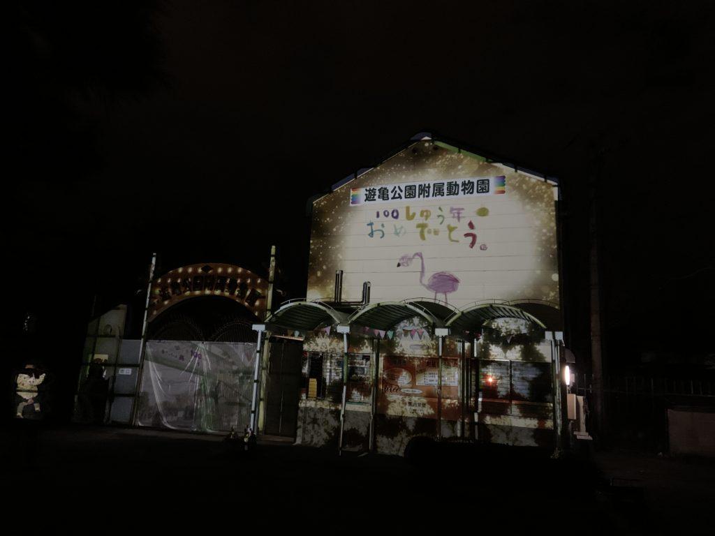 甲府市遊亀公園付属動物園開園100周年記念事業施工実績画像3