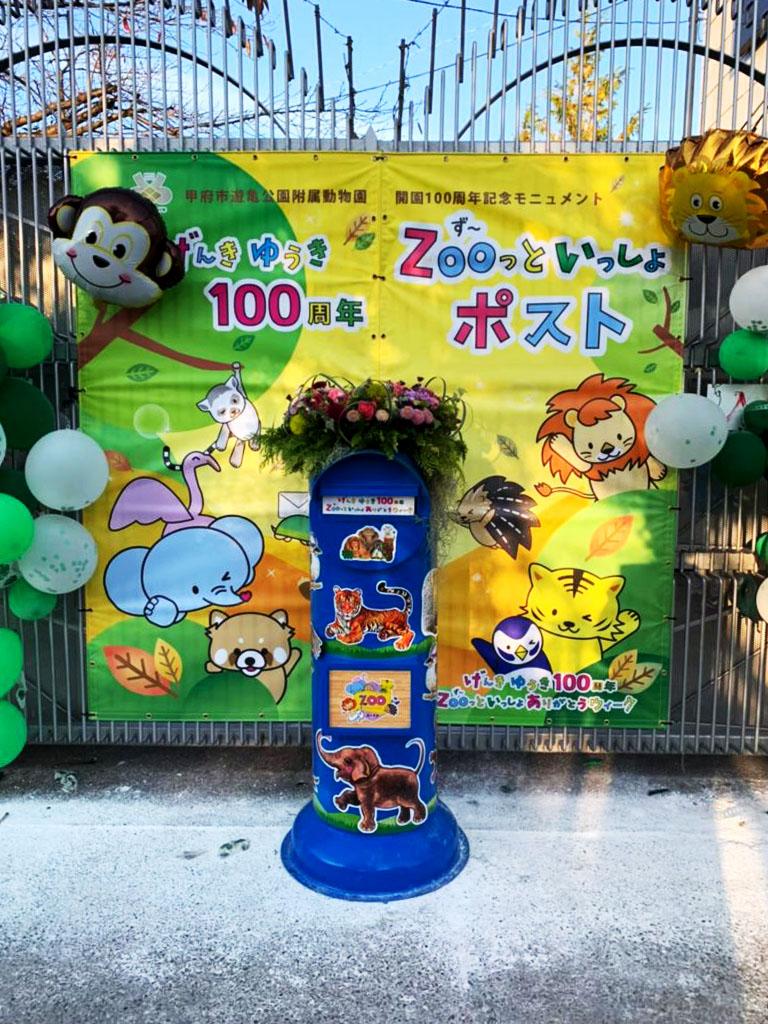 甲府市遊亀公園付属動物園開園100周年記念事業施工実績画像10