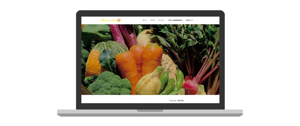 オーガニックフェスタ山梨ホームページ制作の実績紹介画像