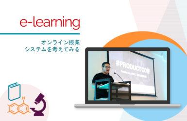 オンライン授業のシステム記事のアイキャッチ