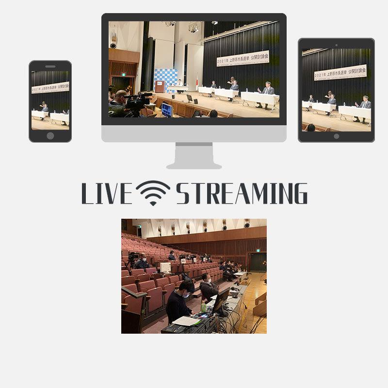 上野原市長選討論会のライブ配信アイキャッチ画像
